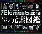 世界で一番美しい元素図鑑カレンダー2015(卓上タイプ) ([カレンダー])