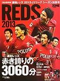 浦和レッズ 2013J1リーグ シーズン決算号 2014年 01月号 [雑誌]