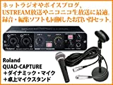 Roland/ローランド オーディオ インターフェイス QUAD CAPTURE UA-55 宅録セット