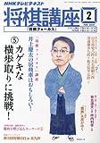 NHK 将棋講座 2014年 02月号 [雑誌]