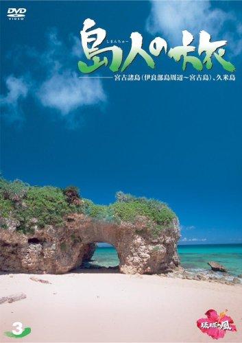 島人の旅 3 宮古諸島(伊良部島周辺~宮古島)、久米島 [DVD]