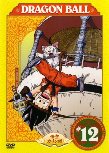 DRAGON BALL ドラゴンボール #12 (第67話 第72話)