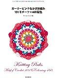 ガーリーピンクなかぎ針編み 101モチーフ+460配色: ピンク色とほかの色の糸の組み合わせが一目でわかる