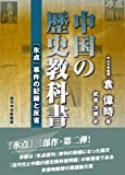 中国の歴史教科書問題—『氷点』事件の記録と反省