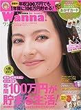 Wanna(ワンナ) 7/18号 2009年 7/18号 [雑誌]