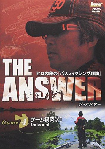 【DVD】THE ANSWER/ジ・アンサー4 ヒロ内藤の「バスフィッシング理論」 ゲーム構築学1 シャローマインド【NGB259】DVD-の商品画像