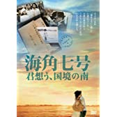 海角七号/君想う、国境の南 [DVD]