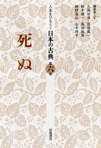 人生をひもとく日本の古典 第6巻