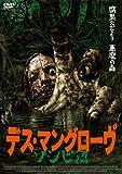 デス・マングローヴ   ゾンビ沼 [DVD]
