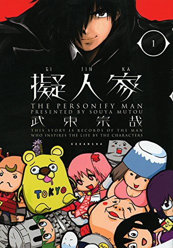 擬人家(1) (ヤンマガKCスペシャル)