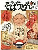 そばうどん2016 (柴田書店MOOK)