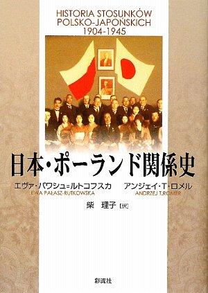 日本・ポーランド関係史