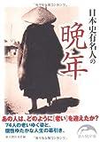 日本史有名人の晩年 (新人物文庫)
