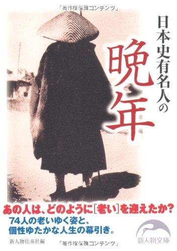 日本史有名人の晩年