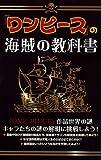 『ワンピース』の海賊の教科書