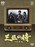 三匹の侍 1966年版 DVD-BOX[DVD]