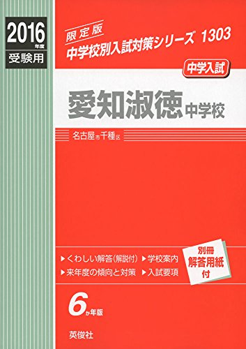 愛知淑徳中学校  2016年度受験用赤本 1303 (中学校別入試対策シリーズ)