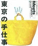 東京の手仕事―今会いに行きたい、オモロイ作り手70人。 (えるまがMOOK ミーツ・リージョナル別冊 東京篇)