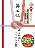 人志松本のすべらない話 其之伍 初回限定盤 [DVD]