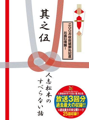 松本人志のすべらない話 DVD