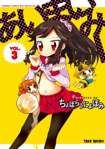 あいまいみー (3) (バンブーコミックス WIN SELECTION)