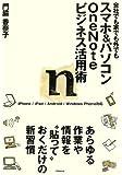 スマホ&パソコン ONENOTEビジネス活用術 (クラウド活用シリーズ)