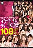 うごめく舌、吸いつく唇 イヤラし~いディープキス108連発!! [DVD]