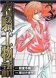 夜騎士物語 (3) (アクションコミックス)