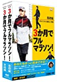 3か月でフルマラソン DVD-BOX