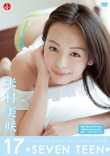 米村美咲 17~SEVEN TEEN~ [DVD]