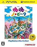 塊魂 ノ・ビ~タ PlayStation Vita the Best