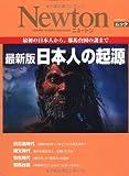 日本人の起源 最新版―最初の日本人から、邪馬台国の謎まで (NEWTONムック)