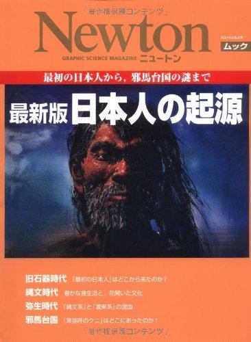 日本人の起源―最初の日本人から,邪馬台国の謎まで (NEWTONムック)