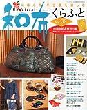 パッチワーク倶楽部増刊 和布くらふと Vol.32 2013年 05月号 [雑誌]