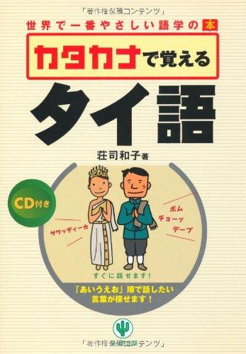 カタカナで覚えるタイ語―世界で一番やさしい語学の本