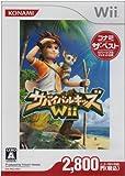 echange, troc Survival Kids Wii (Konami the Best)[Import Japonais]