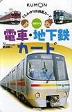電車・地下鉄カード 第5版 (くもんの写真図鑑カード)