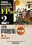 パーフェクトFP技能士2級対策問題集 実技編(個人資産相談業務)〈2009年度版〉