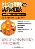 社会保険の実務相談(平成25年度)