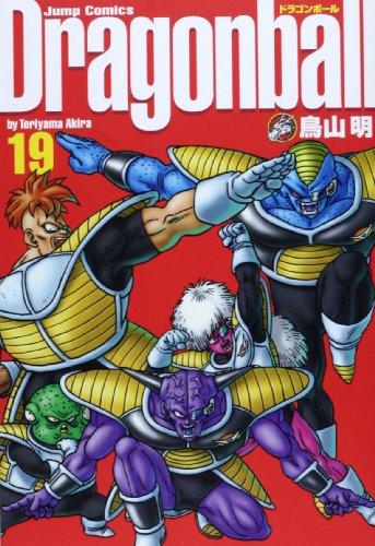 ドラゴンボール―完全版 (19) (ジャンプ・コミックス)