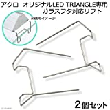 charm(チャーム) アクロ オリジナルLED TRIANGLE専用 ガラスフタ対応リフト 2個セット