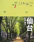 仙台—松島・蔵王 (ことりっぷ)
