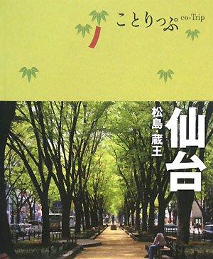 ことりっぷ 仙台 松島・蔵王 (ことりっぷ国内版)