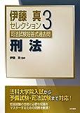 伊藤真セレクション司法試験短答式過去問〈3〉刑法