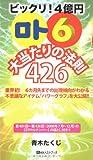 ビックリ!4億円「ロト6」大当たりの法則426 (ベストセレクト)