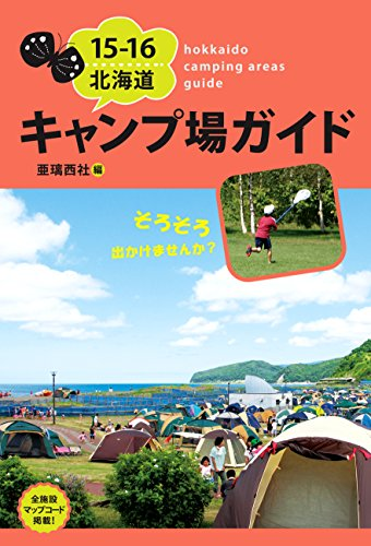15-16北海道キャンプ場ガイド