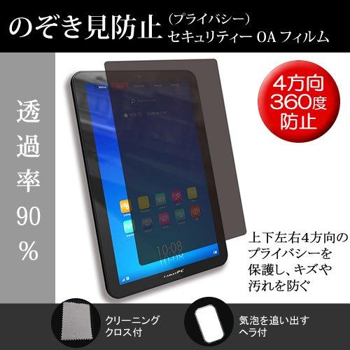 のぞき見防止(上下左右4方向)プライバシー保護フィルム(反射防止機能付)SONY Xperia Tablet Z Wi-Fiモデル SGP311JP/B 10.1インチ(1920x1200)機種で使える目を保護、キズ防止、防塵、セキュリティー液晶保護フィルム(クリーニングクロスとヘラ付)