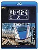 北陸新幹線 金沢へ 長野?金沢延長開業と在来線の変化【Blu-ray Disc】
