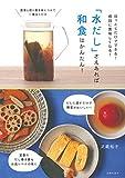 「水だし」さえあれば和食はかんたん!―ほっとくだけでできる! 格段に美味しくなる!