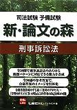 司法試験予備試験 新・論文の森 刑事訴訟法